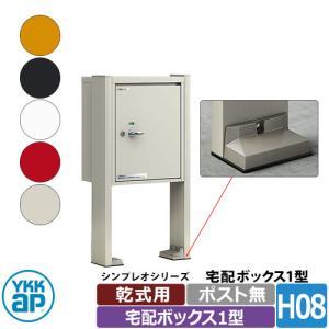 YKKAP ポスティモ宅配ボックス1型 宅配ボックス H08サイズ 1段収まり 前出し 乾式用 全5色 デリバリーボックス|sungarden-exterior