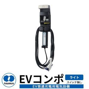 河村電器産業 EVコンポ-ライト ECL 電源スイッチ無し仕様 EV/PHV充電用電気設備 充電ケーブル別|sungarden-exterior