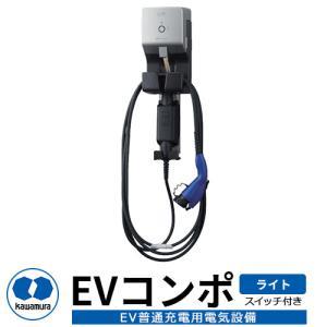 河村電器産業 EVコンポ-ライト ECLG 電源スイッチ付き仕様 EV/PHV充電用電気設備 充電ケーブル別|sungarden-exterior