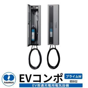 河村電器産業 EVコンポ-プライムW ECPW 壁掛型仕様 EV/PHV充電用電気設備 充電ケーブル別|sungarden-exterior