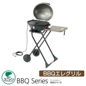 ガーデン バーベキュー  電気式グリル BBQ エレグリル 組み立て式 折り畳み式 ユニソン テーブル&チェア BBQ バーベキューシリーズ sungarden-exterior