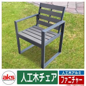人工木アルミ ファニチャー 人工木チェア ダークブラウン aks-25814 人工木 椅子 机 野外用 チェア テーブル|sungarden-exterior