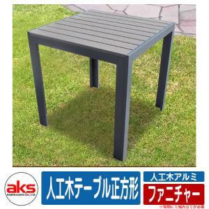 人工木アルミ ファニチャー 人工木テーブル正方形 ダークブラウン aks-25821 人工木 椅子 机 野外用 チェア テーブル|sungarden-exterior