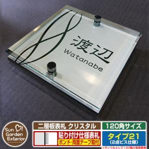 アクリル表札 二層板表札 クリスタル Type21:2点ビス仕様【サイズ:120×120mm】 イメージ画像:Bデザイン(1ステンレス) 貼り付けタイプ 表札【PR】|sungarden-exterior