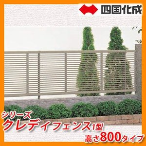 フェンス 四国化成 クレディフェンス1型 H800タイプ ルーバーフェンス フェンスのみ 送料無料|sungarden-exterior