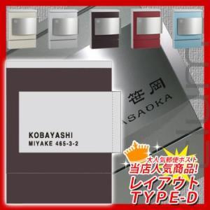 郵便ポスト 郵便受け 壁付けポスト クルム 通常タイプ(焼付け塗装タイプ) 名入れタイプ レイアウトD 送料無料