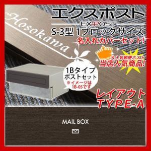 大特価セール中! 埋め込み式ポスト エクスポスト S-3型 ナチュラル 名入れタイプカバーセット 1ブロックサイズ レイアウトAタイプ 送料無料|sungarden-exterior
