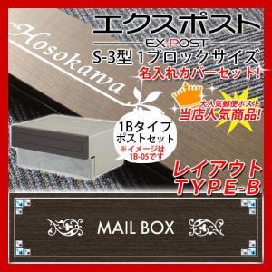大特価セール中! 埋め込み式ポスト エクスポスト S-3型 ナチュラル 名入れタイプカバーセット 1ブロックサイズ レイアウトBタイプ 送料無料|sungarden-exterior
