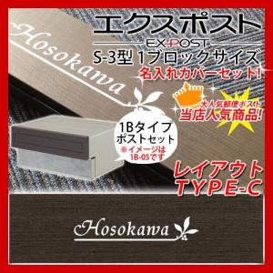 大特価セール中! 埋め込み式ポスト エクスポスト S-3型 ナチュラル 名入れタイプカバーセット 1ブロックサイズ レイアウトCタイプ 送料無料|sungarden-exterior