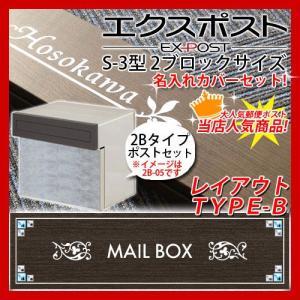 大特価セール中! 埋め込み式ポスト エクスポスト S-3型 ナチュラル 名入れタイプカバーセット 2ブロックサイズ レイアウトBタイプ 送料無料|sungarden-exterior