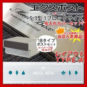 大特価セール中! 埋め込み式ポスト エクスポスト S-3型 シンプル 名入れタイプカバーセット 1ブロックサイズ レイアウトAタイプ 送料無料|sungarden-exterior
