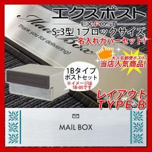 大特価セール中! 埋め込み式ポスト エクスポスト S-3型 シンプル 名入れタイプカバーセット 1ブロックサイズ レイアウトBタイプ 送料無料|sungarden-exterior