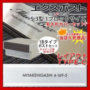 大特価セール中! 埋め込み式ポスト エクスポスト S-3型 シンプル 名入れタイプカバーセット 1ブロックサイズ レイアウトCタイプ 送料無料|sungarden-exterior