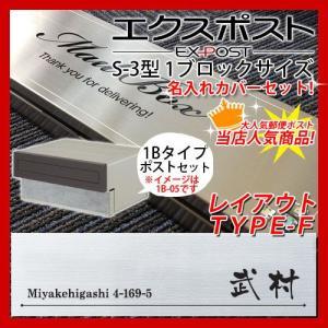 大特価セール中! 埋め込み式ポスト エクスポスト S-3型 シンプル 名入れタイプカバーセット 1ブロックサイズ レイアウトFタイプ 送料無料 sungarden-exterior