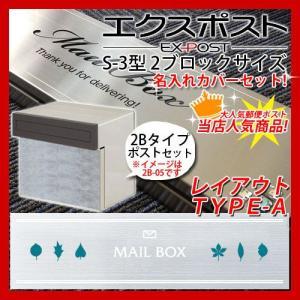 大特価セール中! 埋め込み式ポスト エクスポスト S-3型 シンプル 名入れタイプカバーセット 2ブロックサイズ レイアウトAタイプ 送料無料 sungarden-exterior