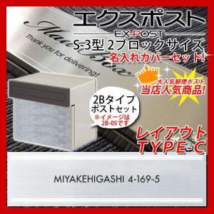 大特価セール中! 埋め込み式ポスト エクスポスト S-3型 シンプル 名入れタイプカバーセット 2ブロックサイズ レイアウトCタイプ 送料無料 sungarden-exterior