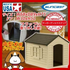 【サンキャスト】 suncast 中型犬用ドッグハウス DH250 ペット用品 犬小屋 【送料無料】|sungarden-exterior