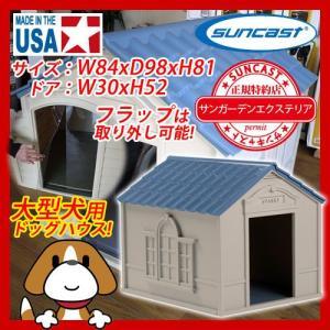 【サンキャスト】 suncast 大型犬用ドッグハウス DH350 ペット用品 犬小屋 【送料無料】|sungarden-exterior