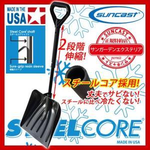 雪かき スコップ スノーカーシャベル SCS300 サンキャスト suncast スノーツール 雪かき用 除雪用品 除雪スコップ 送料別|sungarden-exterior