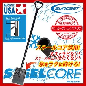 除雪用品 氷割り スノースクレーパー SSD7500 サンキャスト suncast スノーツール 雪かき用 除雪用品 氷雪除去 送料別|sungarden-exterior