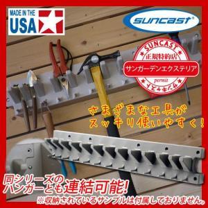 【サンキャスト】 suncast ツールハンガーシリーズ ガーデンツールハンガー V713 ガレージ用品 ハンドツール収納 【送料別】|sungarden-exterior