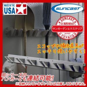 【サンキャスト】 suncast ツールハンガーシリーズ ロングツールハンガー V748 ガレージ用品 掃除道具収納 【送料別】|sungarden-exterior
