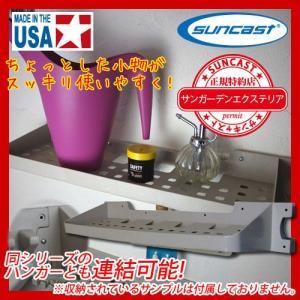 【サンキャスト】 suncast ツールハンガーシリーズ ユーティリティーシェルフ V757 ガレージ用品 ハンドツール収納 【送料別】|sungarden-exterior