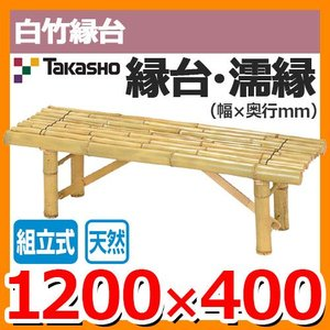 縁側 縁台 濡縁 Takasho 白竹縁台 組立式 B-9 70041700 W1200×D400×H350mm(梱包時:約1220×400×120mm) 送料別|sungarden-exterior