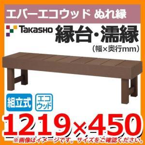 縁側 縁台 濡縁 Takasho エバーエコウッド ぬれ縁 組立式 W1219×D450×H450mm(梱包時:約1300×490×210mm) 送料無料|sungarden-exterior