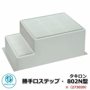 タキロン 勝手口ステップ 802N型 273039タイプ 受注生産品 バリアフリー製品 送料無料|sungarden-exterior