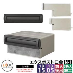 郵便ポスト エクスポスト 口金タイプ N-1型 1B(1ブロックサイズ) 埋め込み式ポスト 郵便受け LIXIL TOEX 送料無料|sungarden-exterior