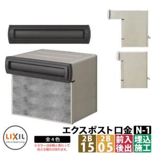 郵便ポスト エクスポスト 口金タイプ N-1型 2B(2ブロックサイズ) 埋め込み式ポスト 郵便受け LIXIL TOEX 送料無料|sungarden-exterior