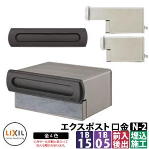 郵便ポスト エクスポスト 口金タイプ N-2型 1B(1ブロックサイズ) 埋め込み式ポスト 郵便受け LIXIL TOEX 送料無料|sungarden-exterior