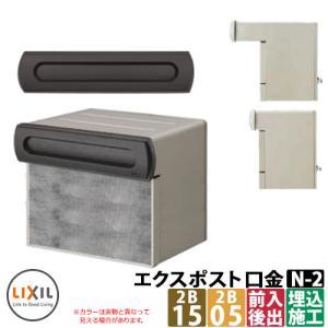 郵便ポスト エクスポスト 口金タイプ N-2型 2B(2ブロックサイズ) 埋め込み式ポスト 郵便受け LIXIL TOEX 送料無料|sungarden-exterior