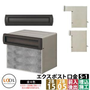 郵便ポスト エクスポスト 口金タイプ S-1型 2B(2ブロックサイズ) 埋め込み式ポスト 郵便受け LIXIL TOEX 送料無料|sungarden-exterior