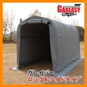 バイクガレージ  送料無料 バイクガレージ ガレイジー  ロング&ワイドタイプ SH-300-162 TOSHO GAREASY|sungarden-exterior