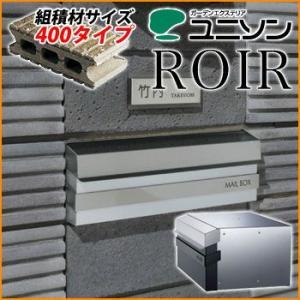 郵便ポスト 埋め込みポスト ロワール 組積材サイズ:400タイプ 送料無料 sungarden-exterior