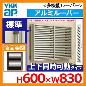 面格子 YKKap 多機能ルーバー アルミルーバー 標準タイプ 上下同時可動タイプ サイズ:H600×W830mm 1MG-07405-N 送料別|sungarden-exterior