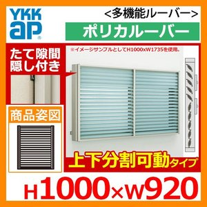 面格子 YKKap 多機能ルーバー ポリカルーバー たて隙間隠し付きタイプ 上下分割可動タイプ サイズ:H1000×W920mm 1MG-08309-STP 送料無料|sungarden-exterior