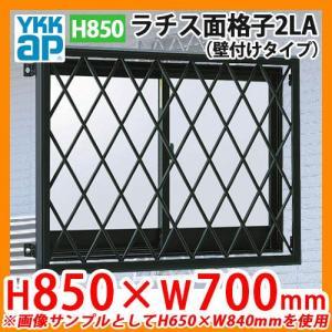 窓 防犯 面格子 ラチス面格子2LA 壁付けタイプ サイズ:H850×W700mm 2LA-3-06007 YKKap 送料別|sungarden-exterior