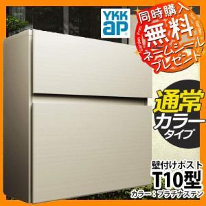 期間限定セール ポスト 郵便ポスト 郵便受け 壁付けポスト T10型 通常カラータイプ サンプル:プラチナステン YKK 送料無料|sungarden-exterior