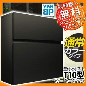期間限定セール ポスト 郵便ポスト 郵便受け 壁付けポスト T10型 通常カラータイプ サンプル:カームブラック YKK 送料無料|sungarden-exterior