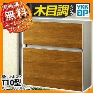 秋の期間限定セール ポスト 郵便ポスト 郵便受け 壁付けポスト T10型 木目調タイプ サンプル:キャラメルチーク YKK 送料無料|sungarden-exterior