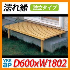 縁側 縁台 濡縁 濡れ縁 独立タイプD600xW1802mm 木調アルミ形材 EN-1B-1806 YKKap 送料無料|sungarden-exterior