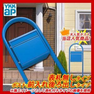 YKKap 郵便ポスト ポスティモ 表札無しタイプ 前入れ後ろ出しタイプ ポール式ポスト 送料無料|sungarden-exterior
