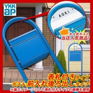 YKKap 郵便ポスト ポスティモ 表札付きタイプ 前入れ後ろ出しタイプ ポール式ポスト 送料無料|sungarden-exterior