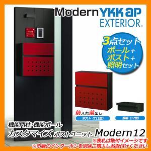 郵便ポスト 機能門柱 カスタマイズ ポストユニット Modern12 機能ポール+ポスト(T12型)+照明(17型) 3点セット YKKap 送料無料 sungarden-exterior