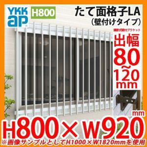 窓 防犯 面格子 たて面格子LA 壁付タイプ サイズ:H800×W920mm LA-N-07407 壁付ブラケット:調節式出幅80〜120mm 取付金具付 YKKap 送料別|sungarden-exterior