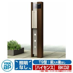 機能門柱 機能ポール YKKap ルシアス ポストユニットBK02型 ハイセンス 照明なしタイプ 前入れ後出し YKK UMB-BK02 T9型ポストセット 送料無料|sungarden-exterior