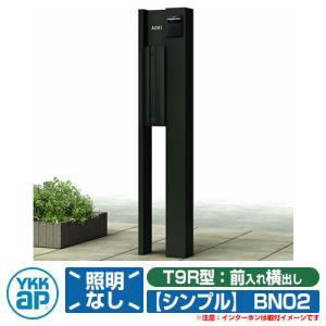 機能門柱 機能ポール YKKap ルシアス ポストユニットBN02型 シンプル 照明なしタイプ 前入れ横出し YKK UMB-BN02 T9R型ポストセット 送料無料|sungarden-exterior